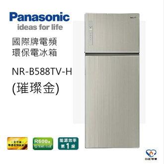 Panasonic國際牌 579L 能源效率1級 雙門 變頻 冰箱 NR-B588TV-H (璀璨金)