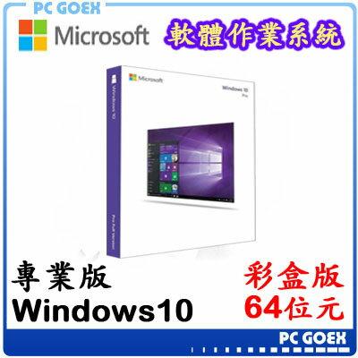 ☆軒揚pcgoex☆Windows10中文專業彩盒版(USB)