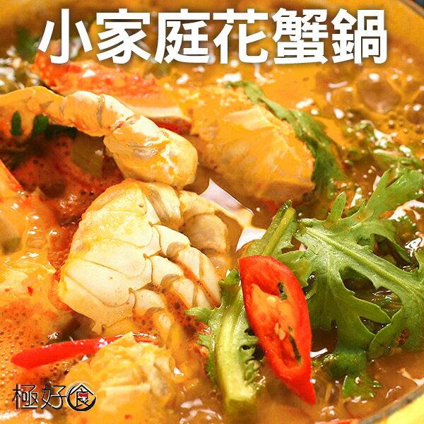 【暖胃小品】❄極好食❄小家庭豪華花蟹鍋-送竹笙湯底