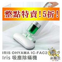 日本IRIS代購 吸塵器 棉被清理 除塵