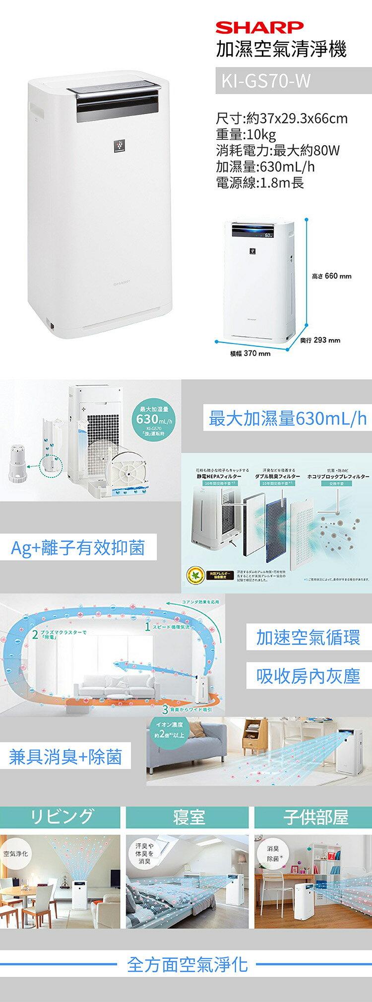【海洋傳奇】【預購】SHARP KI-GS70-W 加濕空氣清淨機 16坪 PM2.5 抗菌 過敏 塵蹣 1