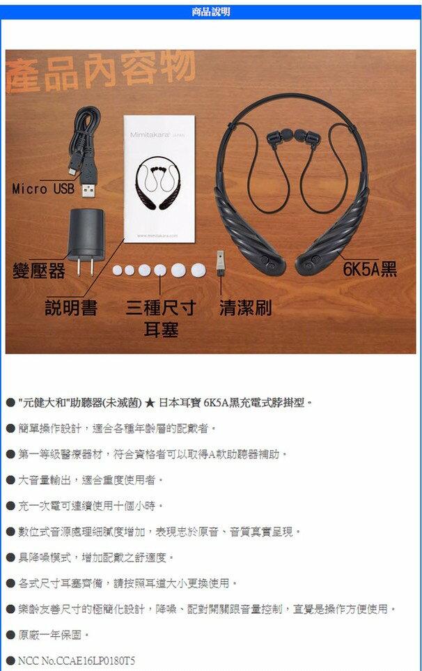 專品藥局【 日本耳寶mimitakara 】元健大和助聽器(未滅菌) 充電式脖掛型-黑【2009827】 6