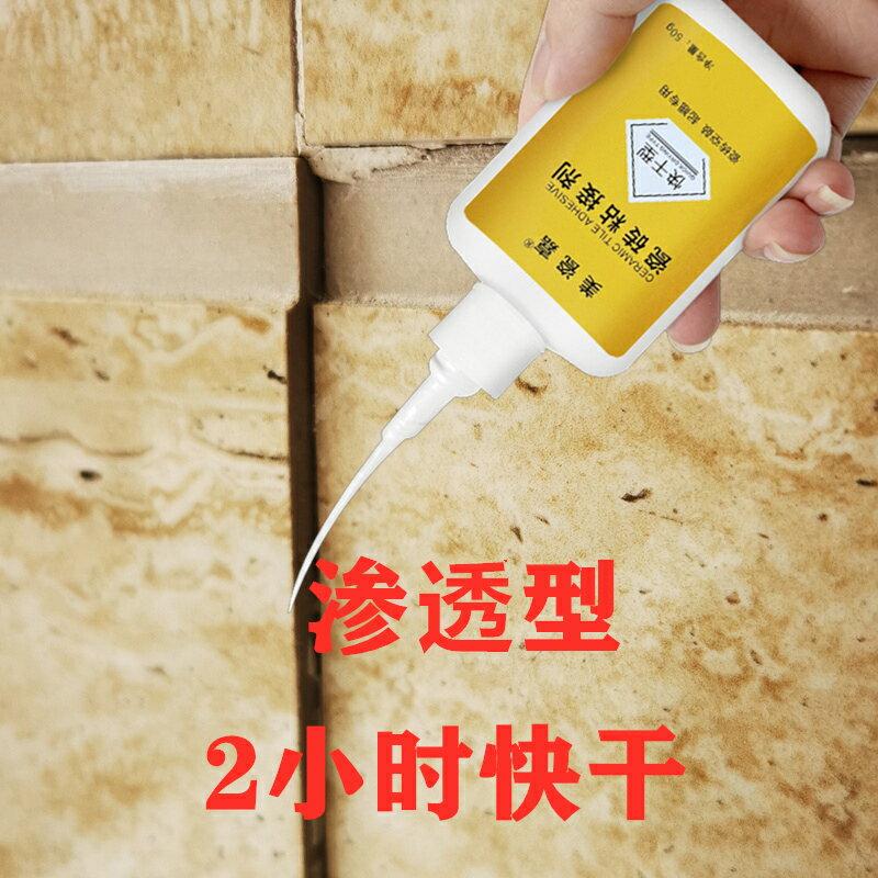 美縫劑/瓷磚修補劑 快干型空鼓黏結注射地磚松動起翹修復修補劑家用瓷磚膠強力黏合劑【XXL6076】