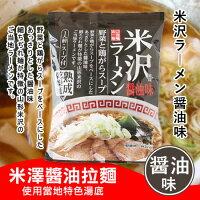 異國泡麵大賞推薦日本 米澤醬油拉麵 111g 醬油拉麵 拉麵 泡麵 日式泡麵 日式拉麵【N102562】