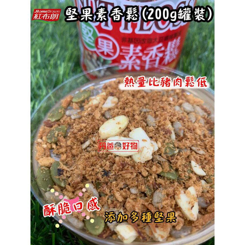 【紅布朗 】堅果素香鬆 (200g罐裝) 食品 零食