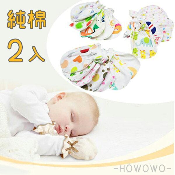 純棉嬰兒手套新生兒防抓手套(2雙入)RA01213好娃娃