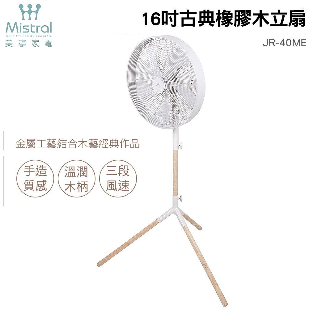美寧 16吋古典橡膠木立扇 JR-40M 風扇 電風扇 - 限時優惠好康折扣