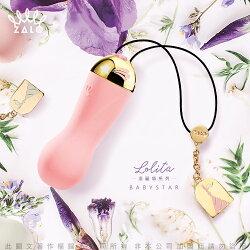 情趣用品-按摩棒 法國ZALO 洛麗塔系列Baby star劃過城堡的流星迷你跳蛋 金屬表面18k金 粉紅色
