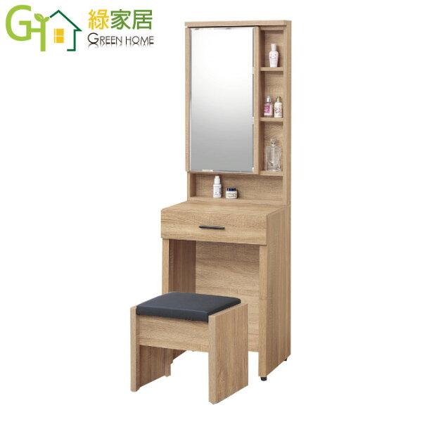 【綠家居】莎比亞時尚1.7尺木紋立鏡化妝台鏡台組合(含化妝椅)