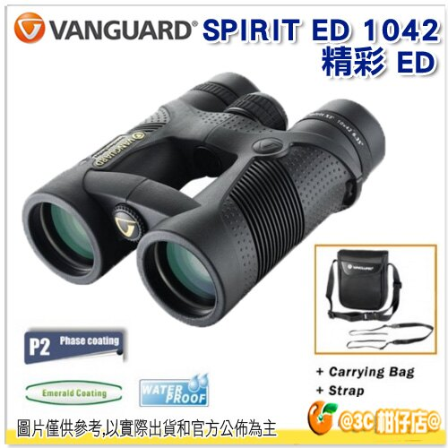 VANGUARD 精嘉 SPIRIT ED 1042 精彩 ED 公司貨 望遠鏡 雙筒望遠鏡 10x42 BAK4 防水 640g