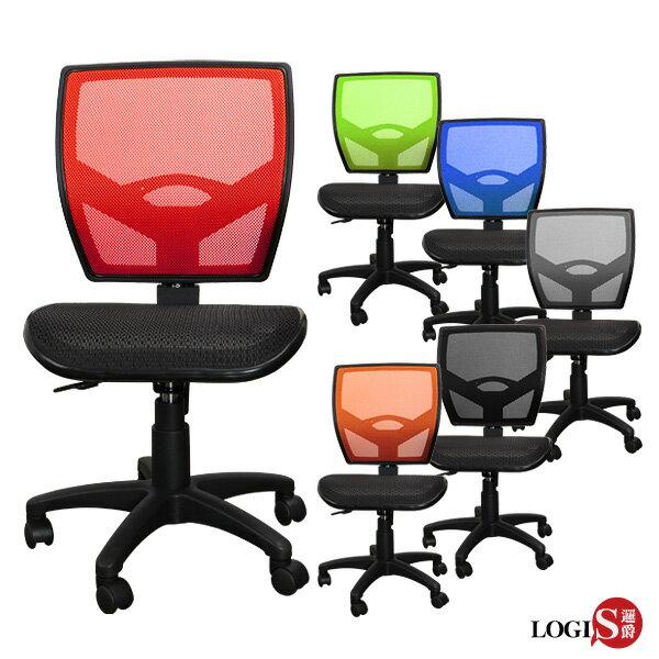 邏爵LOGIS愛菈雙層網坐墊全網椅無扶手款升降椅辦公椅電腦椅事務椅【721X】
