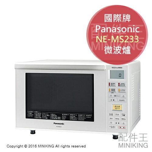 ~ 王~  Panasonic 國際牌 NE~MS233 微波爐 大火力 23L