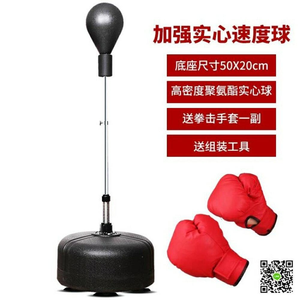 拳擊球 拳擊速幹度球反應球靶訓練器材不倒翁拳擊沙袋立式家用拳擊球 阿薩布魯 3