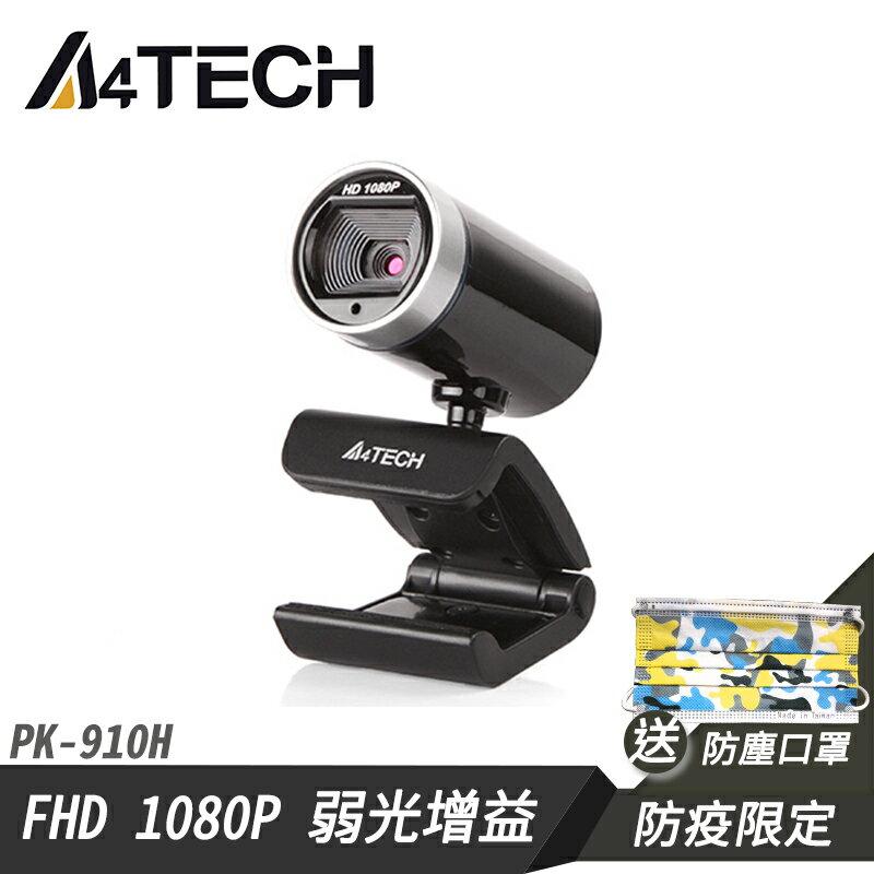 [防疫限定] A4 Bloody 雙飛燕 PK-910H 網路攝影機 現貨 1080P 高清 視訊攝影機 居家辦公 上課必備