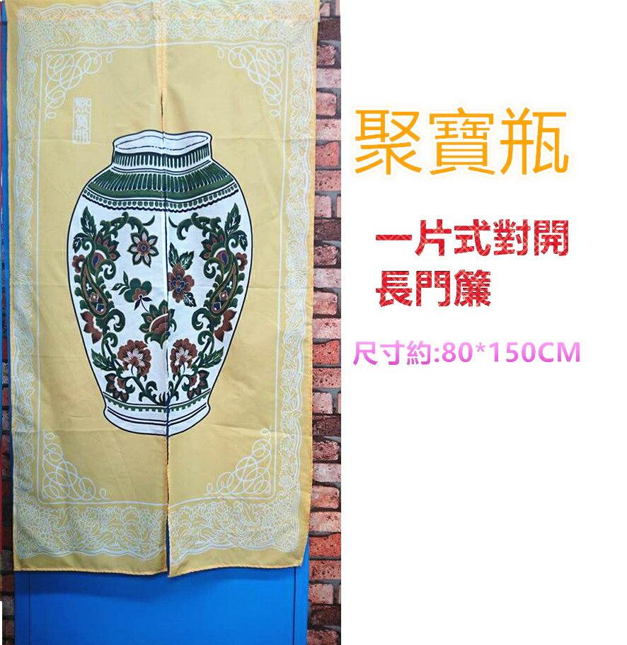 黃色日式聚寶瓶布長門簾,尺寸約80*150公分,一片式對開門簾壁簾掛簾裝飾簾,不附桿需另購。