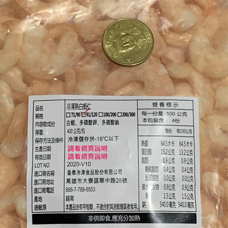 饕客食堂 冷凍 熟白蝦仁 91-120隻