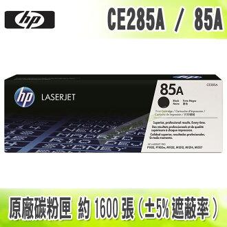 【浩昇科技】HP NO.85A / CE285A 原廠碳粉匣 適用P1102/P1102w/M1132/M1212nf