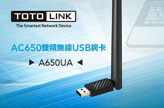 ☆宏華資訊廣場☆TOTOLINK A650UA AC650雙頻無線USB網卡支援MU-MIMO