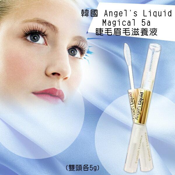 韓國 Angel's Liquid Magical 5a 睫毛眉毛滋養液 (雙頭各5g)