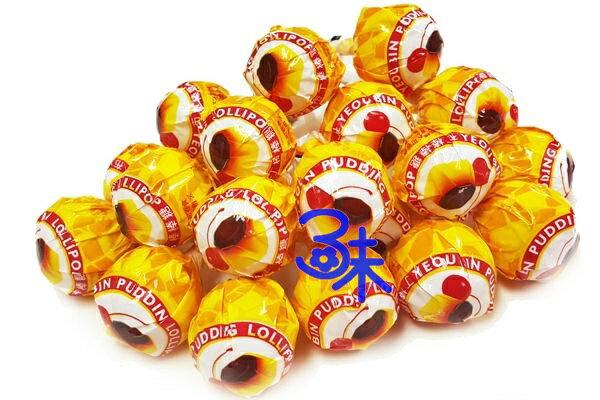 (台灣) 布丁棒棒糖 1包 600 公克 (約44支) 特價85元 (大小類似加倍佳棒棒糖) (平均 1支 1.93 元)▶全館滿499免運