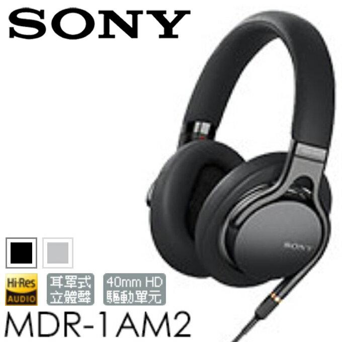 SONY 耳罩式耳機 MDR-1AM2 高音質 公司貨 0利率 免運