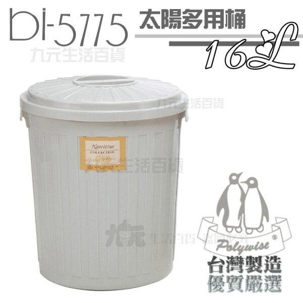 【九元生活百貨】BI-5775太陽多用桶16L萬能桶垃圾桶儲水桶台灣製