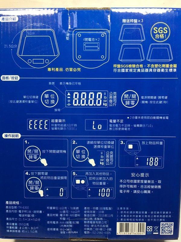 立菱 烘焙食材料理秤 TM-6300【763001】非供交易使用 廚房秤 料理秤 磅秤 調理秤《八八八e網購
