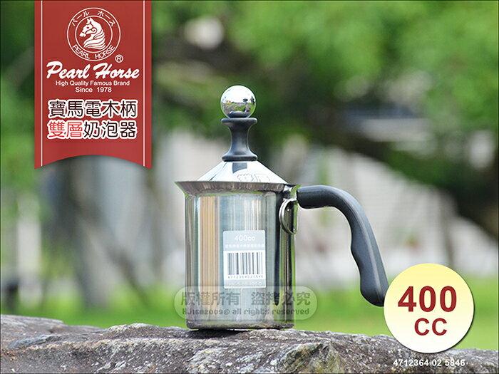 快樂屋?寶馬牌 電木柄 不鏽鋼奶泡器 400cc【雙層】奶泡壺 奶泡杯 HK-S-08-400-D 適 拿鐵咖啡