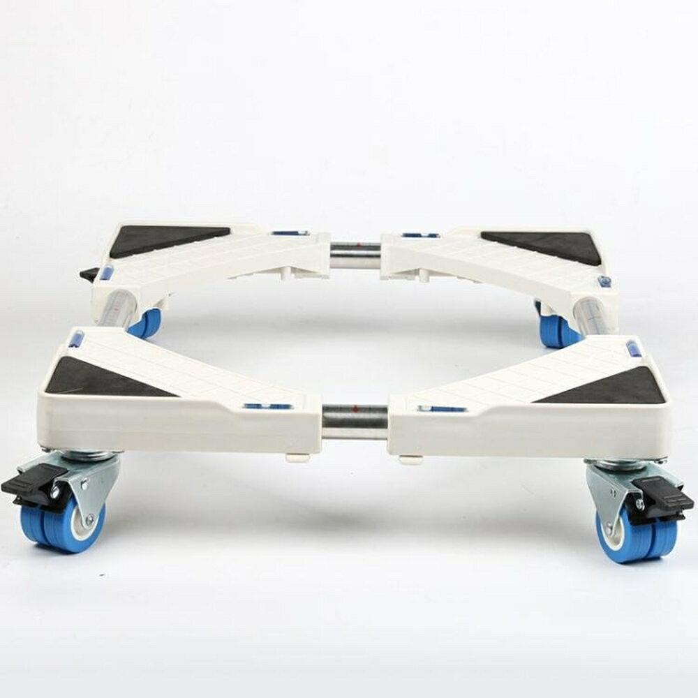 小天鵝專用全自動洗衣機底座行動托架滾筒波輪加高防水多功能架子 歐韓時代