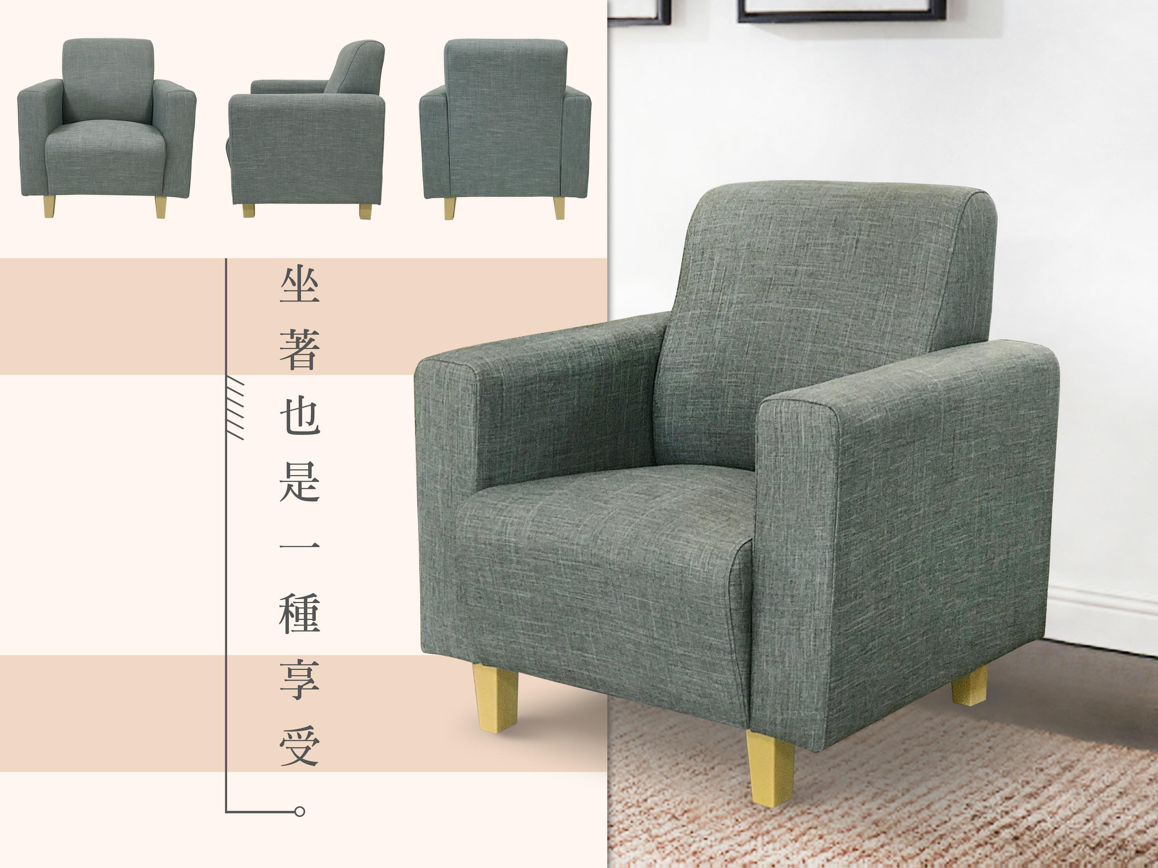 《馨香之氣》布沙發 亞麻布 單人位沙發 一人位沙發 北歐風 多色可選 !新生活家具! 樂天雙12