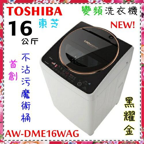 【TOSHIBA東芝】16KG直驅超級變頻不沾汙魔術桶洗衣機《AW-DME16WAG》贈山水檯燈 含基本安裝