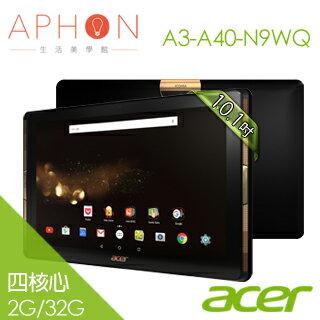 【Aphon生活美學館】ACER A3-A40-N9WQ 2G/32G 10.1吋 平板電腦-送平板專用提袋+保貼+立架+指觸筆