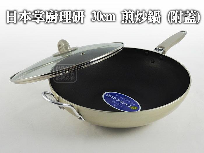 快樂屋? 日本掌廚理研平底鍋 LO-30 30CM 附蓋、煎匙 不沾鍋效果優於七層不鏽鋼鍋 可當小炒菜鍋