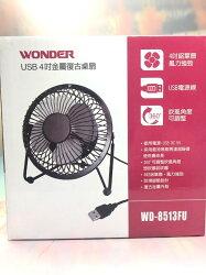 【八八八】e網購~【WONDER USB4吋金屬復古桌扇WD-8513FU】072023小風扇 多功能風扇