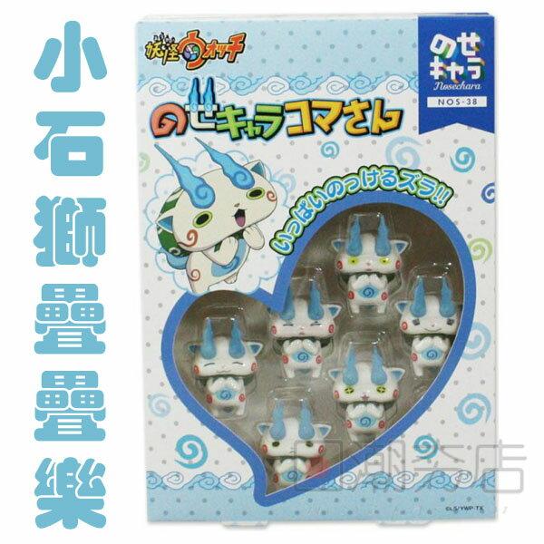 [日潮夯店] 日本正版進口 妖怪手錶  小石獅 公仔 疊疊樂 平衡遊戲 桌遊 玩具