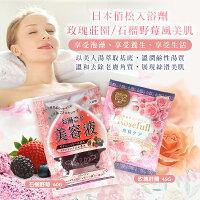 泡湯入浴劑推薦到日本佰松 玫瑰莊園 /石榴野莓風美肌入浴劑 (包) -隨機出貨就在幸福泉平價美妝推薦泡湯入浴劑
