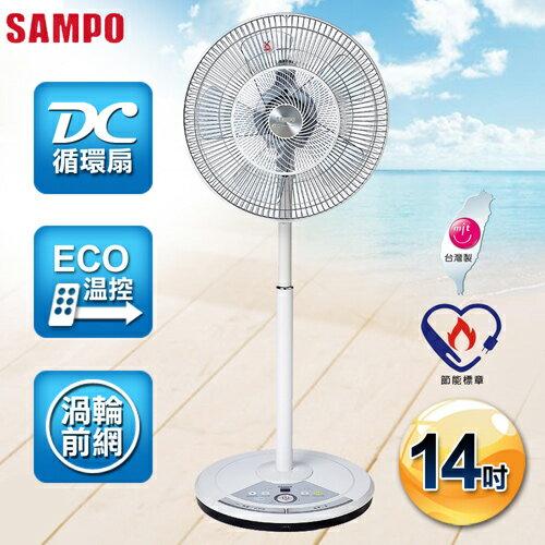 【SAMPO 聲寶】14吋遙控型DC節能扇 SK-ZM14DR