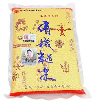 台東鹿野 有機糙米 2kg/包