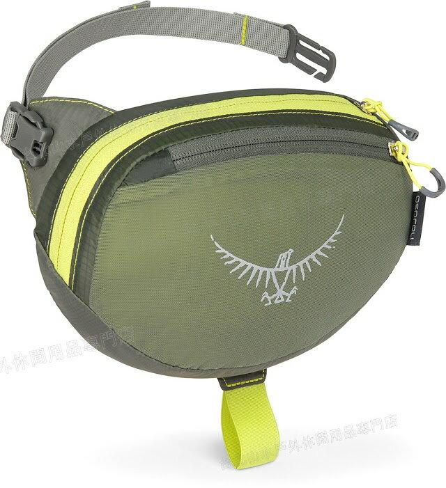 [ Osprey ] 胸前包/配件包/外掛包 Ultralight Grab Bag 新版/台北山水
