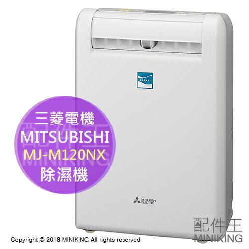 【配件王】日本代購MITSUBISHI三菱MJ-M120NX衣物乾燥除濕機201814坪120MX新款