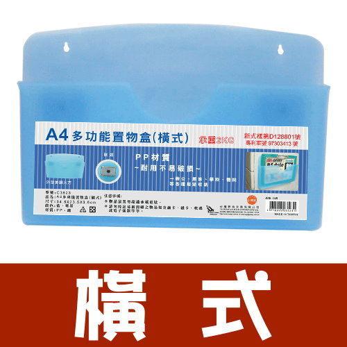 聯合 W.I.P C3523 A4多功能置物盒 (橫式) (厚3.5cm)