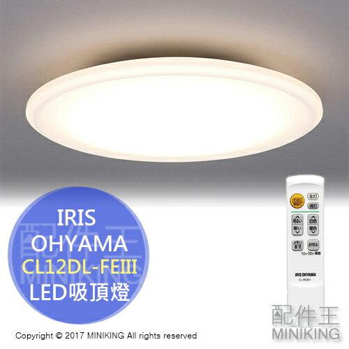 日本代購 IRIS OHYAMA ECOHiLUX CL12DL-FEIII 天頂燈 吸頂燈 12疊 附遙控器