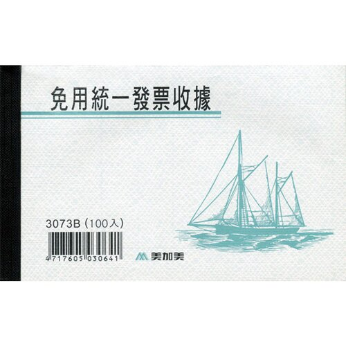 【單聯收據】2073C/3073B 單聯收據(免用統一發票)