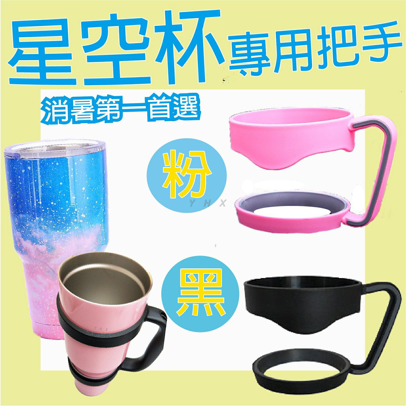 現貨!!冰霸杯 星空杯 冰酷杯 專用配件 手把 保冰杯 保溫杯 啤酒杯 極久酷冰杯