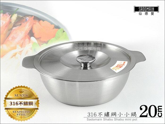 快樂屋♪SADOMAIN 仙德曼 316小小鍋 20cm 07 6189 1.5L 小火鍋.湯鍋.獨享鍋.泡麵鍋.調理鍋