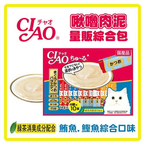 【力奇】CIAO啾嚕肉泥-量販綜合包--鮪魚,鰹魚綜合口味14g*40條(SC-131)-690元>可超取(D002B62)