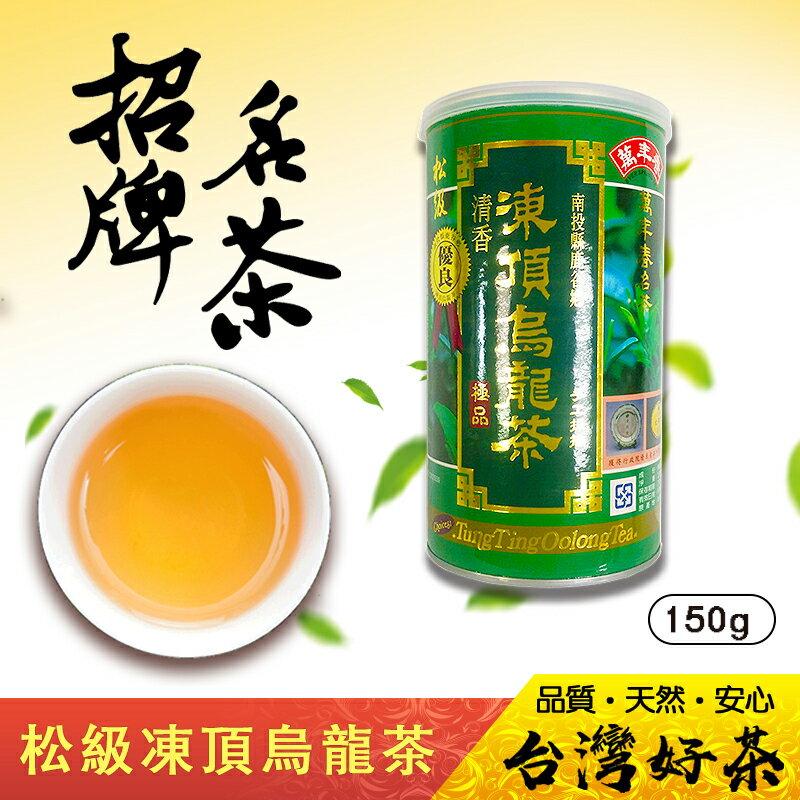 《萬年春》松級凍頂烏龍茶150公克(g) / 罐 0
