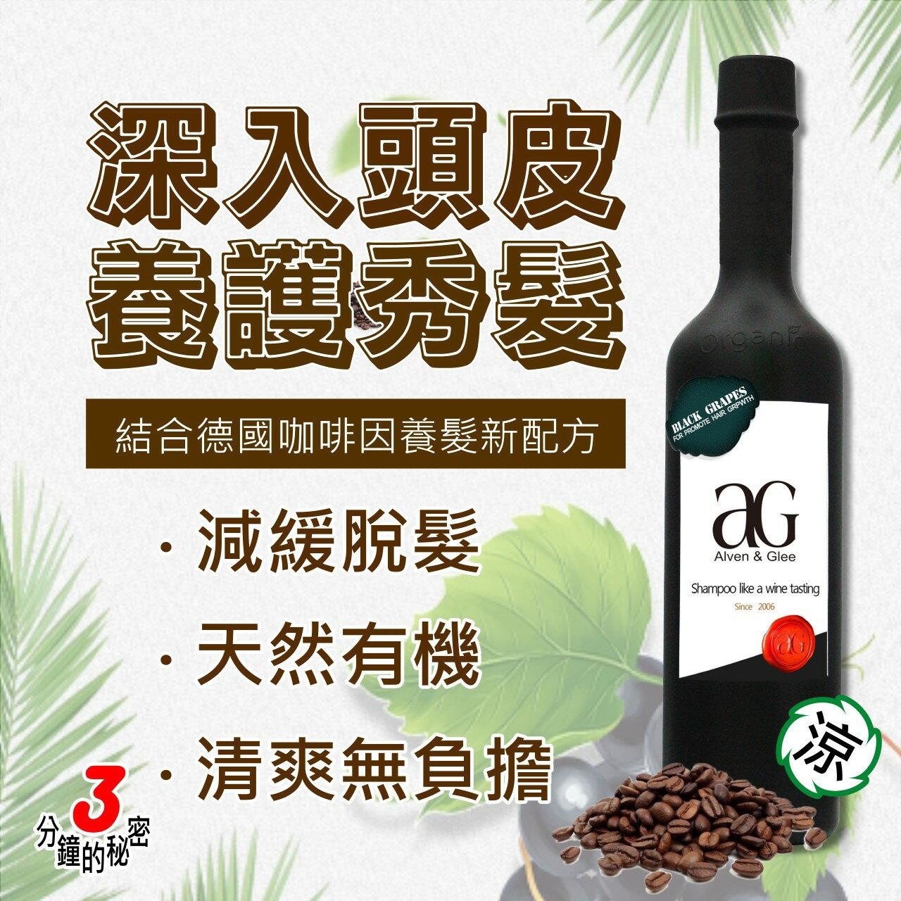 ALVEN 雅夢 AG 黑葡萄 咖啡因養髮 洗髮精(防脫髮/強健髮根/養護頭皮)(400ml)