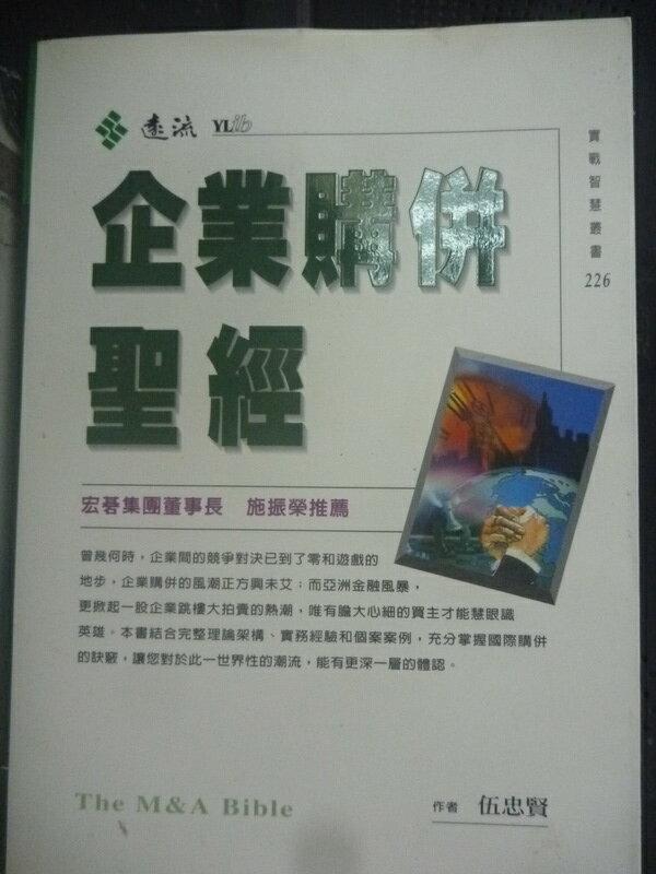 ~書寶 書T2/財經企管_HBU~企業購併聖經_ 480_伍忠賢