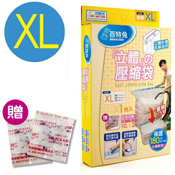 百特兔 衣物 棉被 立體壓縮袋 XL (約110x100x50cm) +贈2枚除濕包 / VB7437
